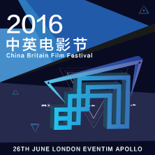2016 China Britain Film Festival Awards